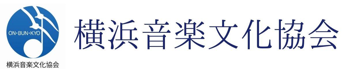 横浜音楽文化協会