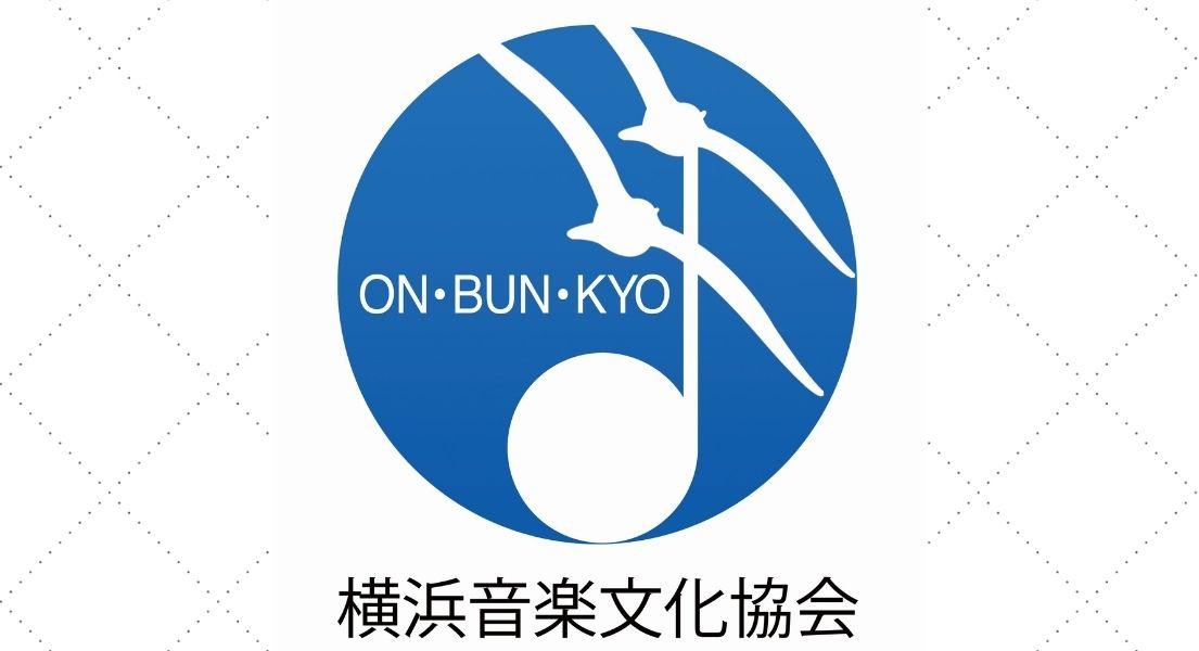 横浜音楽文化協会のロゴ