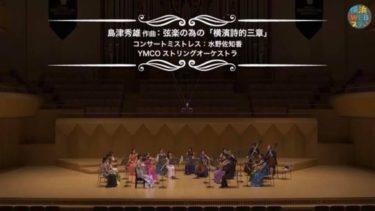 横浜Webステージ