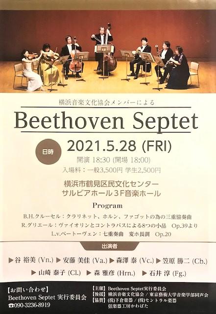横浜音楽文化協会メンバーによる Beethoven Septettのコンサートのチラシ