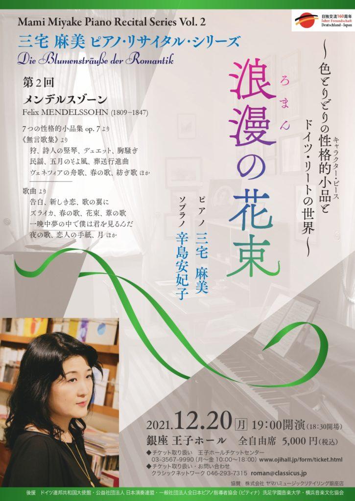 ピアニスト三宅麻美の王子ホールのコンサートのチラシ